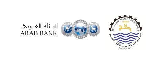 تسديد فواتير المياه من خلال الخدمة المصرفية عبر الإنترنت من البنك العربي- عربي اون لاين