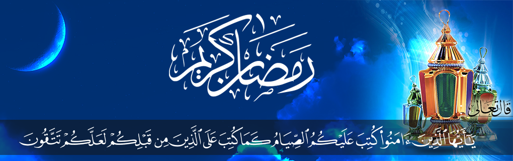 Date Debut Ramadan Pays