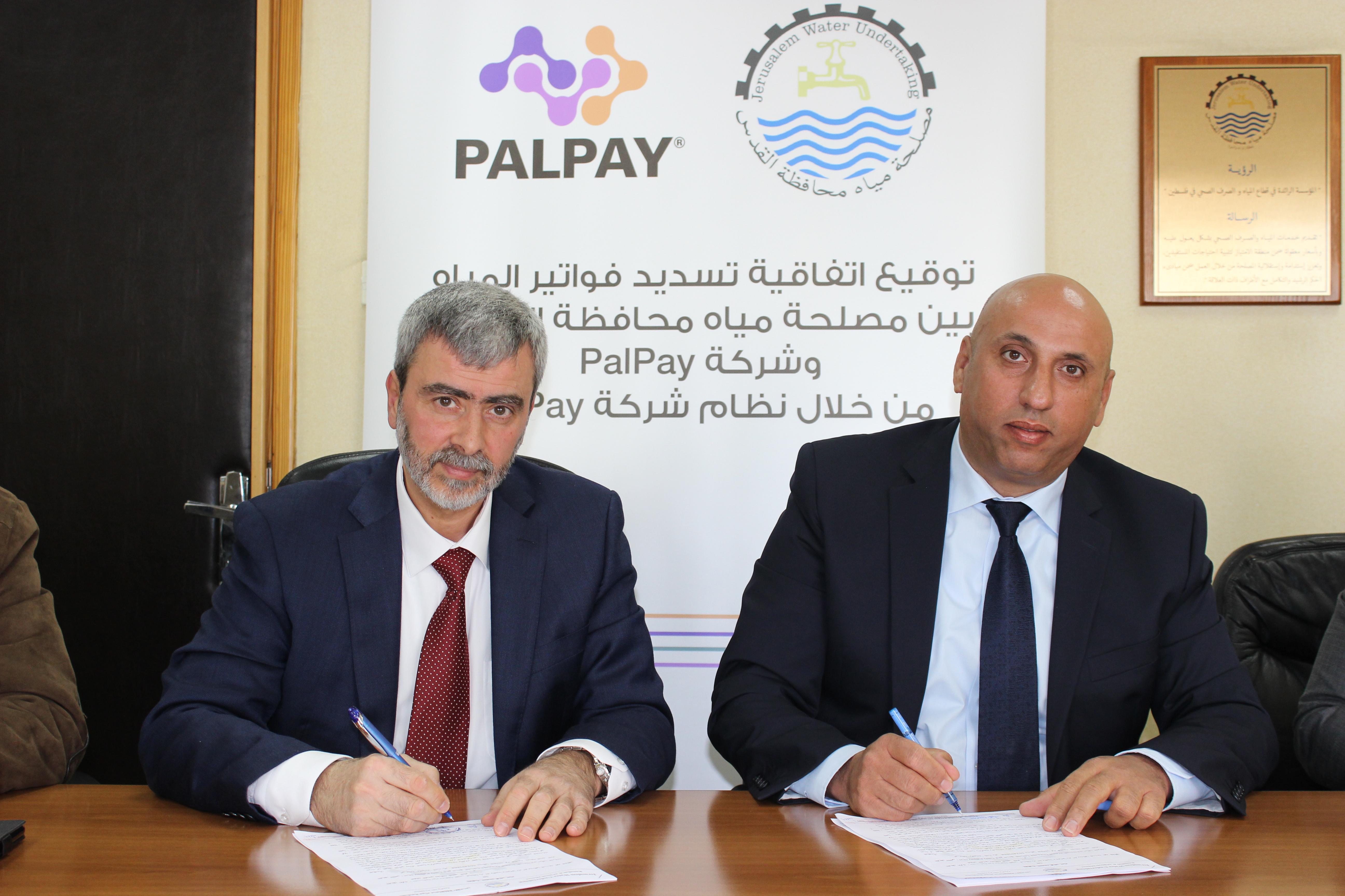 مصلحة مياه محافظة القدس وشركة PalPay يوقعان اتفاقية التسديد الالكتروني لفواتير المياه عن طريق نظام PalPay